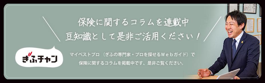 マイベストプロ (ぎふの専門家・プロを探せるWebガイド)で保険に関するコラムを掲載中です、是非ご覧ください。
