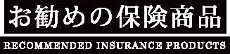 お勧めの保険商品